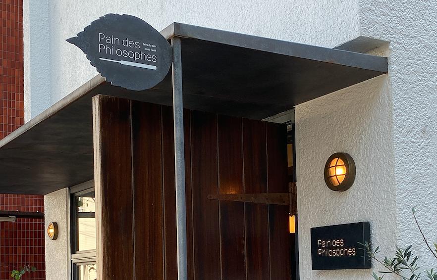おすすめパン屋、神楽坂「パン デ フィロゾフ」の白ワインと赤ワインのカンパーニュ